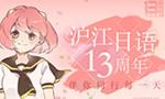 沪江日语13周年庆