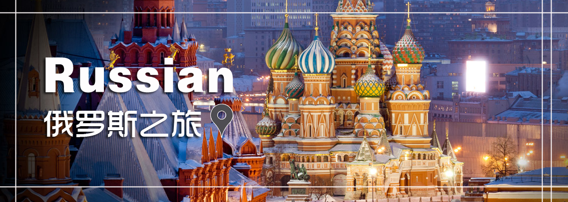 俄罗斯之旅