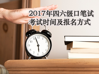 2017年四六级口试报名大揭秘!