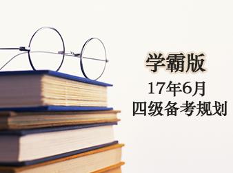 【学霸版】17年6月四级备考规划