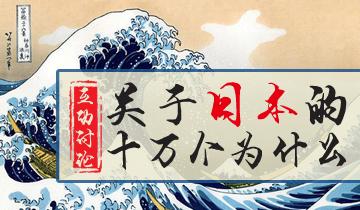 """沪江日语13周年庆:""""揭秘日本""""讨论会开幕!"""