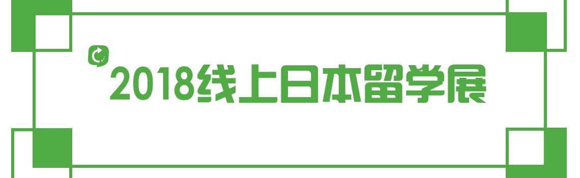 2018线上日本留学展