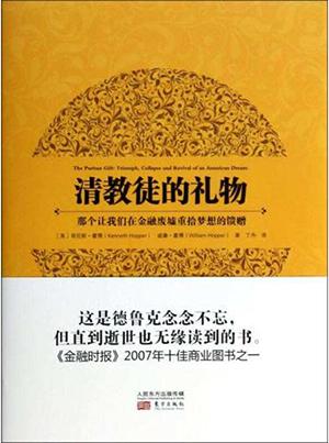苹果iPhone5_一词日历:《清教徒的礼物》与美