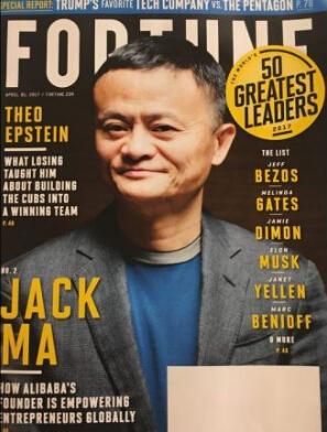 《财富》:马云是世界最伟大领导者之一