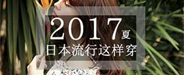 2017夏季日本流行这样穿