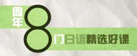 八门精选日语好课用心回馈