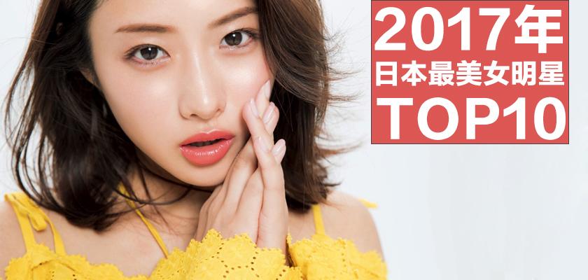 2017年日本最美女明星TOP10