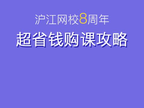 沪江网校8周年:超省钱韩语购课攻略