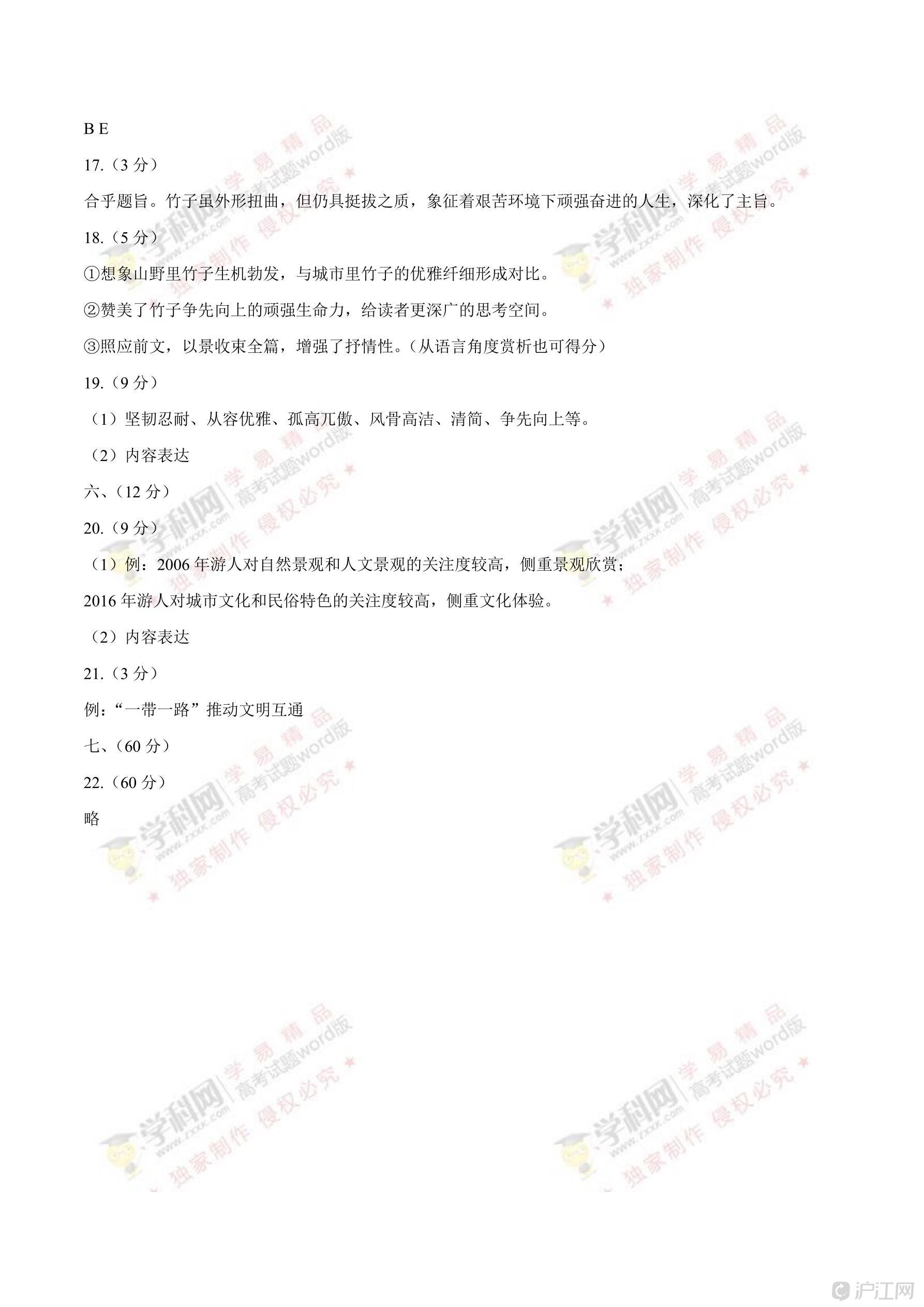 2017天津高考语文试卷答案