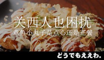 关西人也困扰:章鱼小丸子是点心还是正餐?