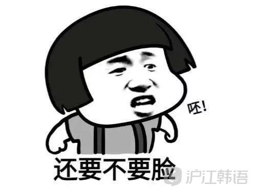 """""""表情包""""用韩语怎么说?图片"""