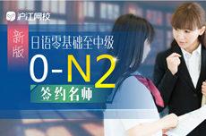 0-N2签约保过名师通关班