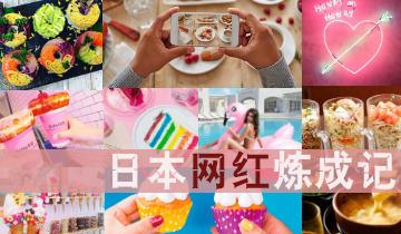 日本网红炼成记:背后不堪的真实的自己