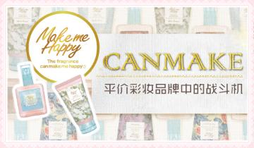 日本这个白菜价彩妆品牌剁手也不疼!