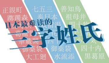 日本最难读的三字姓氏,看看你会几个?