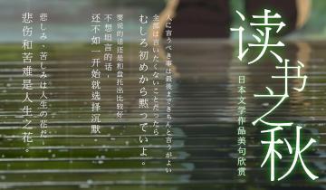 读书之秋:日本文学作品美句欣赏