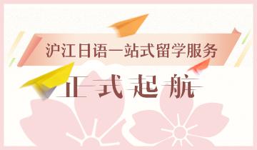 沪江日语免费办理留学业务来了!