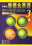 新概念英语第三册