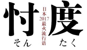 日本今年最火的流行语竟然源自中国《诗经》!