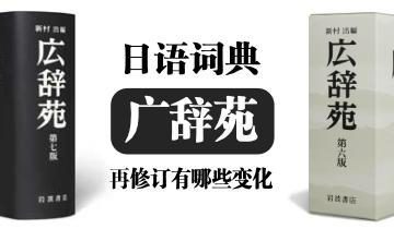 日语词典《广辞苑》时隔10年再修订,有哪些变化?