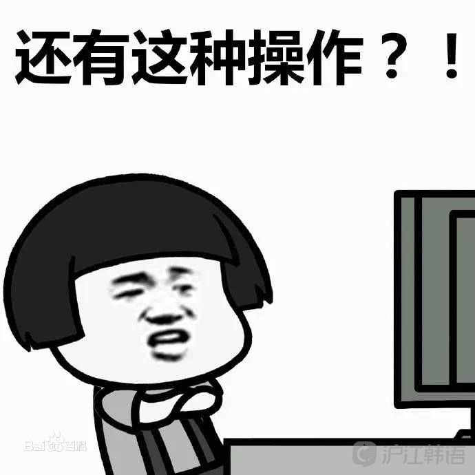 """""""还有这种操作""""用韩语怎么说?"""