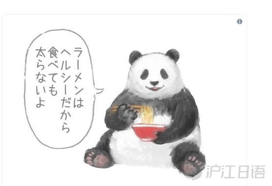 """减肥好帮手?推特流行的""""熊猫的诱惑"""""""