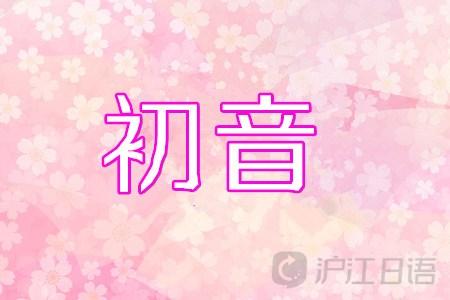 日语敬语_日本人觉得最可爱的姓氏top10_沪江日语