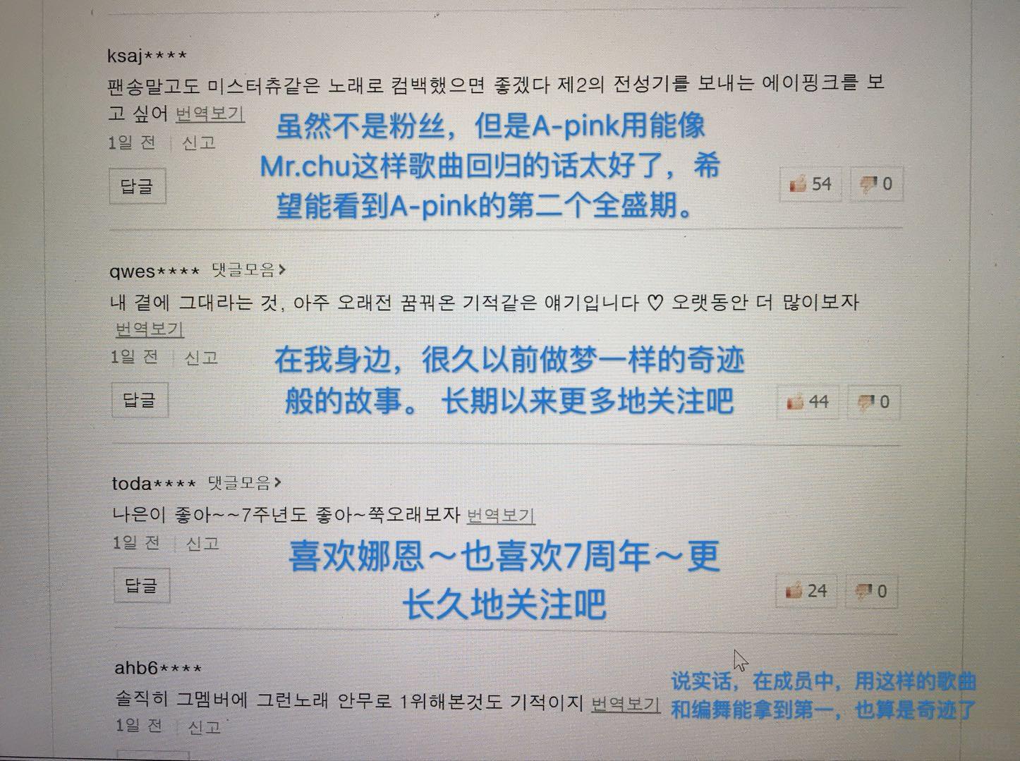 apink 7周年:我们再一次创造奇迹吧_沪江韩语学习网
