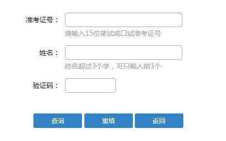 2018年6月英语四级成绩查询入口