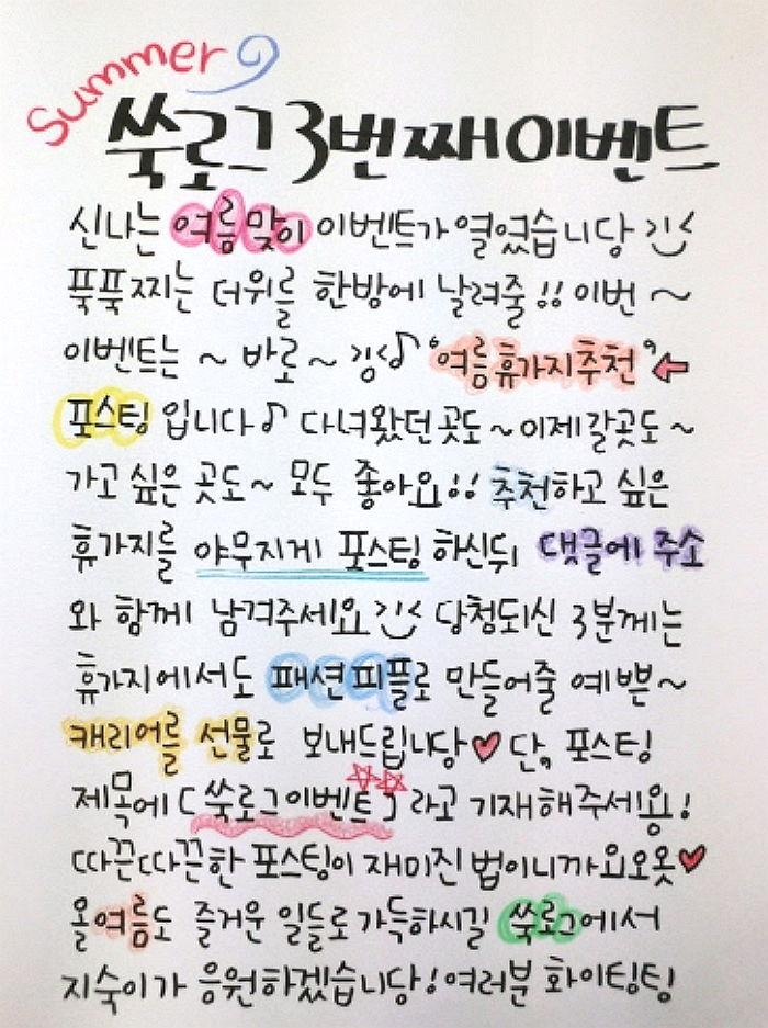 盘点连写字都很漂亮的9名韩国爱豆