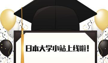 日本大学知多少?