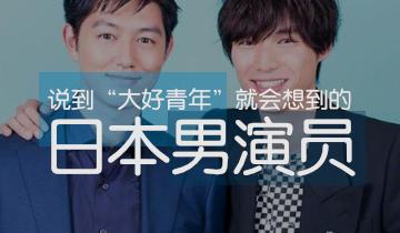 """说到""""大好青年""""就会想到的日本男演员是?"""