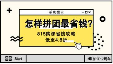 沪江17周年拼团省钱攻略