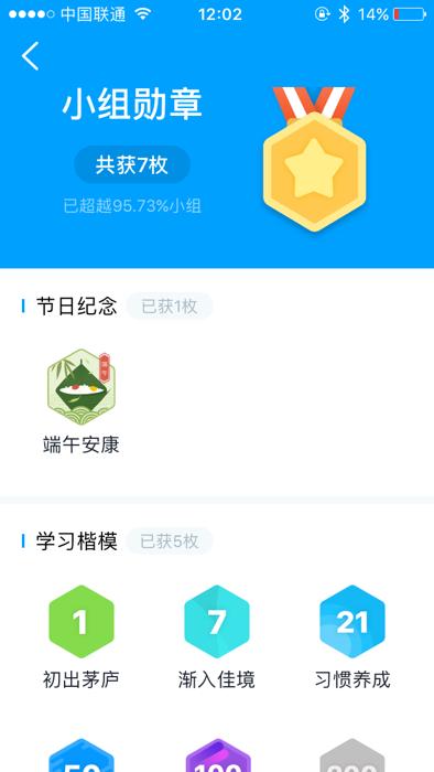 【水木清华】小组招人奋进榜前3名