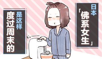 """日本""""佛系女生""""是这样度过周末的!"""