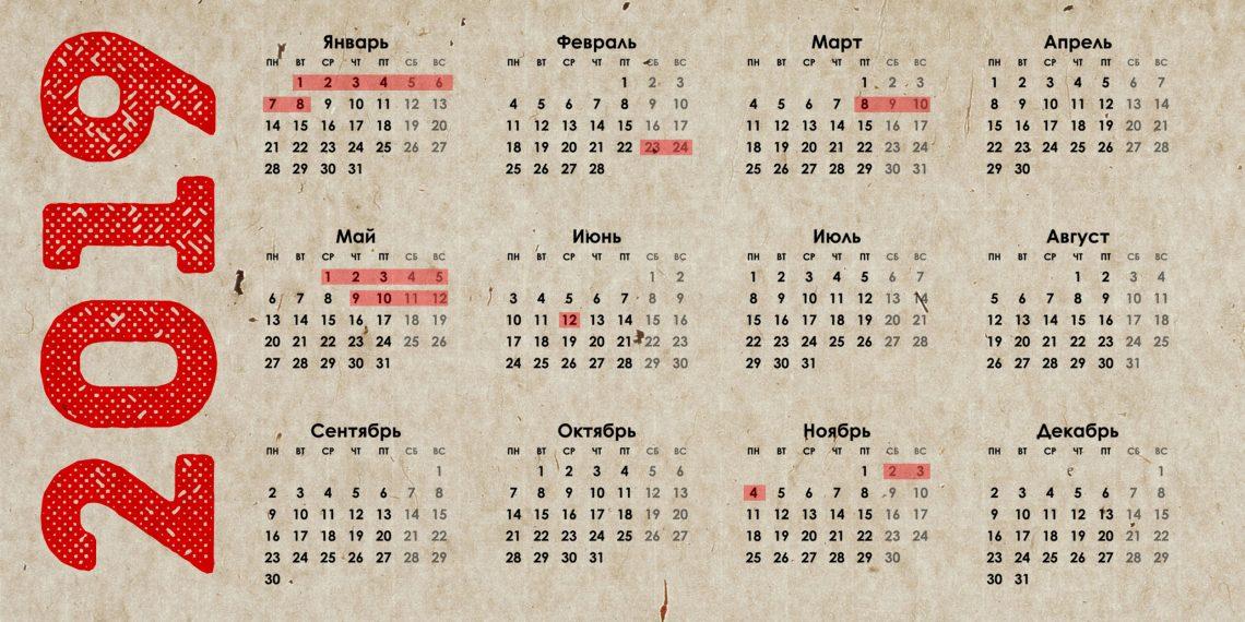 2019节假日_2010年国家法定节假日的放假安排如下:_带薪休假和春节假延长不冲突