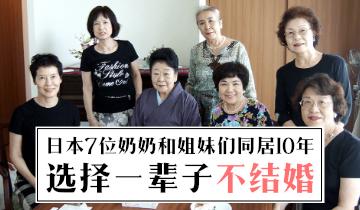 日本七位老奶奶一辈子不结婚和姐妹们同居10年!