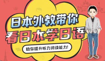 日?#23601;?#25945;带你看日本学日语!