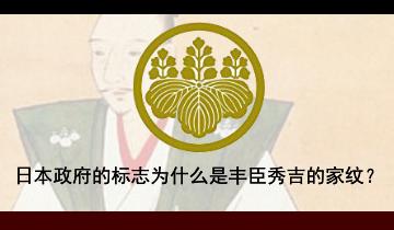 为什么日本政府会使用丰臣秀吉的家纹作为标志?