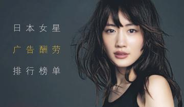2019年日本女星广告酬?#22242;判校?#30707;原里美第?#27169;?#31532;一是?