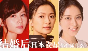 """结婚后""""半隐退""""的日本女星都在做什么?"""