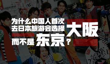 """為什么大部分中國人首次去日本旅游會選擇""""大阪"""""""