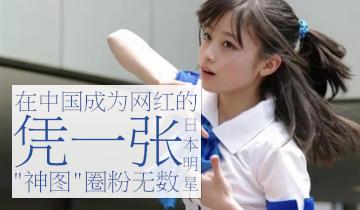 在中國成為網紅的日本明星