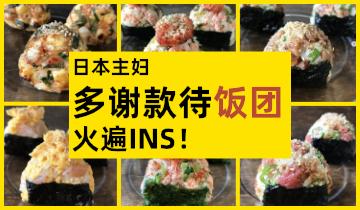 """好看又美味:日本主婦火遍INS的""""多謝款待飯團"""""""
