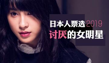 2019年日本人討厭的女明星TOP10