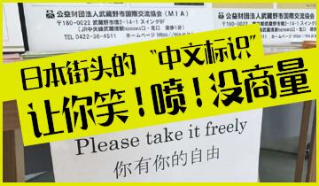 """日本街頭的""""中文標識"""":讓你笑噴沒商量"""
