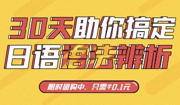 """30天助你搞定日語""""語法辨析"""""""