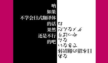 讓人笑到噴飯的日式翻譯體:到底是什么?