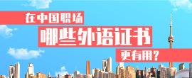 在中国职场,哪些外语证书更有用