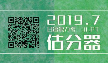 2019.7日语能力考估分器